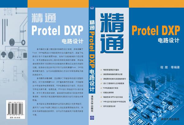 《精通protel dxp电路设计》 - 清华大学出版社第五